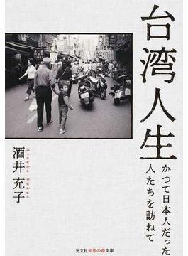 台湾人生 かつて日本人だった人たちを訪ねて(知恵の森文庫)