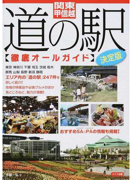 関東・甲信越道の駅徹底オールガイド 決定版