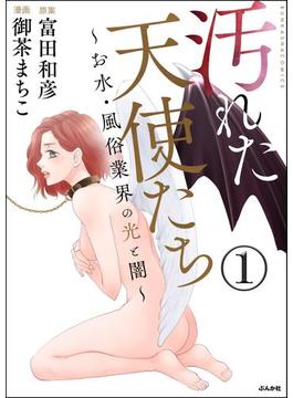 【1-5セット】汚れた天使たち~お水・風俗業界の光と闇~(分冊版)