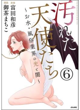 【6-10セット】汚れた天使たち~お水・風俗業界の光と闇~(分冊版)