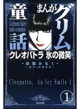 【1-5セット】まんがグリム童話 クレオパトラ氷の微笑(分冊版)