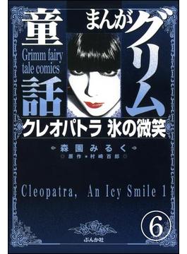 【6-10セット】まんがグリム童話 クレオパトラ氷の微笑(分冊版)