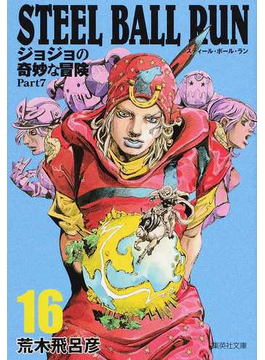 STEEL BALL RUN ジョジョの奇妙な冒険Part7 16(集英社文庫コミック版)