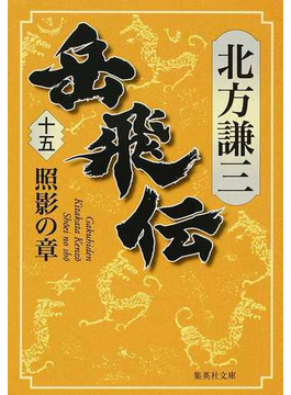 岳飛伝 15 照影の章(集英社文庫)