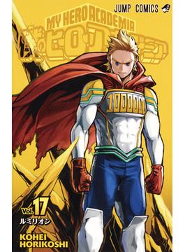 僕のヒーローアカデミア Vol.17 (ジャンプコミックス)(ジャンプコミックス)