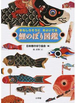 鯉のぼり図鑑 おもしろそうにおよいでる