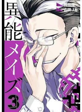 異能メイズ 3巻(ガンガンコミックス)