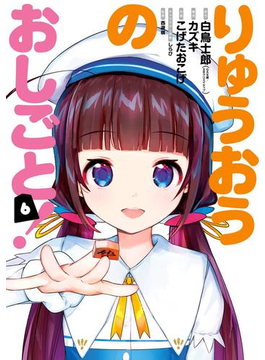 りゅうおうのおしごと! 6巻(ヤングガンガンコミックス)