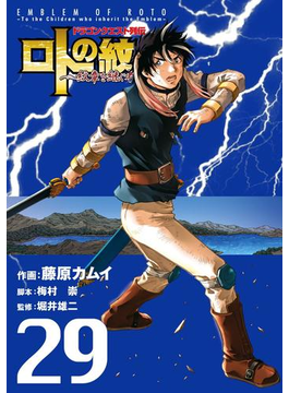ドラゴンクエスト列伝 ロトの紋章~紋章を継ぐ者達へ~ 29巻(ヤングガンガンコミックス)