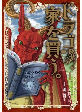 【試し読み増量版】ドラゴン、家を買う。(1)(月刊コミックブレイド)