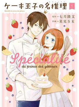 【全1-2セット】ケーキ王子の名推理(ガンガンコミックスONLINE)