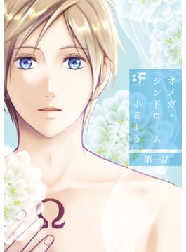 【1-5セット】オメガ・シンドローム(BF Series)