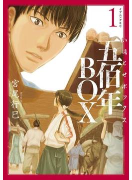 【全1-5セット】五佰年BOX