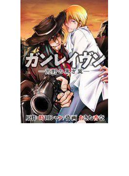 【全1-24セット】ガンレイヴン-荒野の黒き翼-(男子上等!)