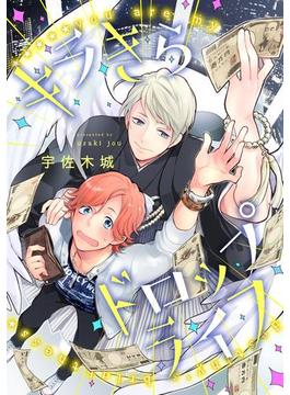【全1-11セット】キラきらドロップライフ(arca comics)