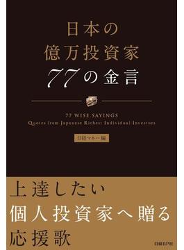 【期間限定価格】日本の億万投資家 77の金言