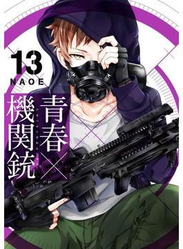 青春×機関銃13巻(Gファンタジーコミックス)