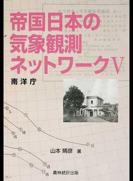 帝国日本の気象観測ネットワーク 5 南洋庁