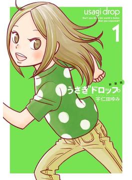 【セット商品】新装版 うさぎドロップ 1-10巻セット≪完結≫(フィールコミックス)