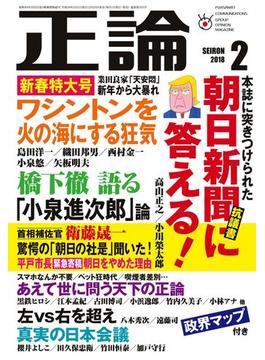 月刊正論2018年2月号(月刊正論)