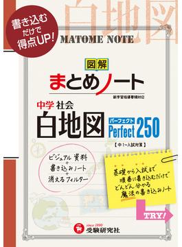 中学社会 白地図 まとめノート パーフェクト250