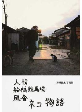 人情船橋競馬場厩舎ネコ物語 津乗健太写真集