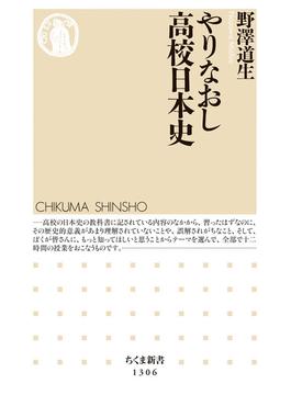 やりなおし高校日本史(ちくま新書)