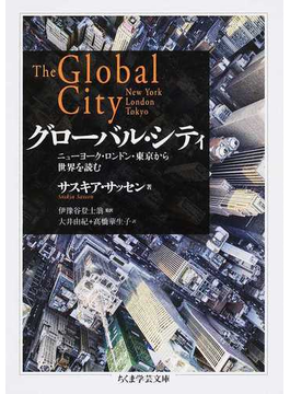 グローバル・シティ ニューヨーク・ロンドン・東京から世界を読む(ちくま学芸文庫)