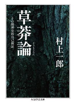 草莽論 その精神史的自己検証(ちくま学芸文庫)