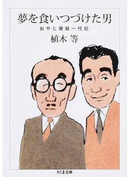 夢を食いつづけた男 おやじ徹誠一代記(ちくま文庫)