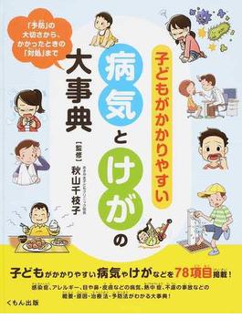 子どもがかかりやすい病気とけがの大事典 「予防」の大切さから ...