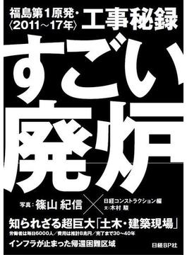すごい廃炉 福島第1原発・工事秘録〈2011〜17年〉