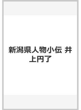 新潟県人物小伝 井上円了
