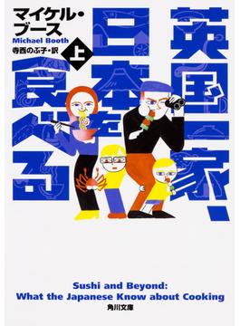 英国一家、日本を食べる 上(角川文庫)