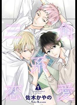 【全1-4セット】三角系恋愛【短編】