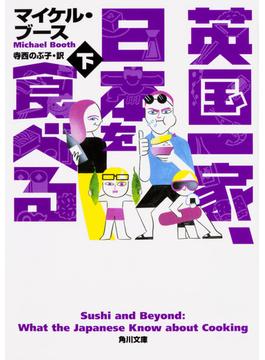 英国一家、日本を食べる 下(角川文庫)