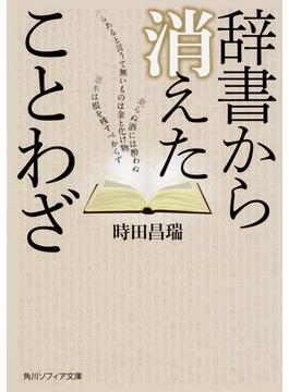 辞書から消えたことわざ(角川ソフィア文庫)
