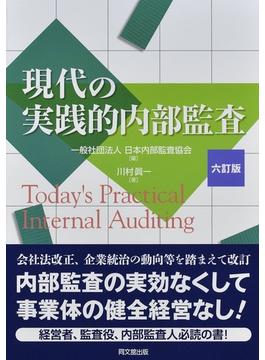 現代の実践的内部監査 6訂版