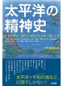 太平洋の精神史 ガリヴァーから『パシフィック・リム』へ