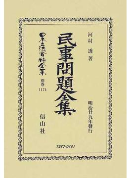 日本立法資料全集 別巻1174 民事問題全集