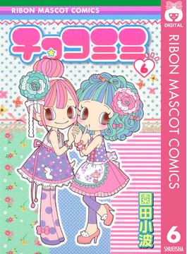 【6-10セット】チョコミミ(りぼんマスコットコミックスDIGITAL)