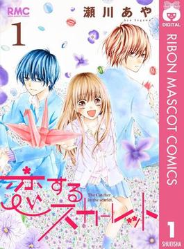 【全1-5セット】恋するスカーレット(りぼんマスコットコミックスDIGITAL)