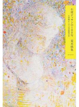 石膏デッサンの100年 石膏像から学ぶ美術教育史 改訂版