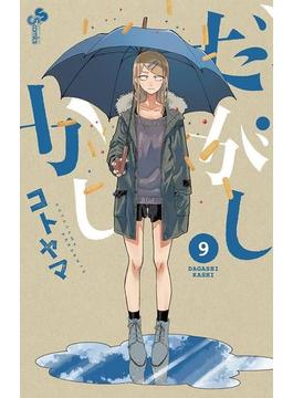 だがしかし 9(少年サンデーコミックス)