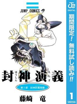 封神演義【期間限定無料】 1(ジャンプコミックスDIGITAL)
