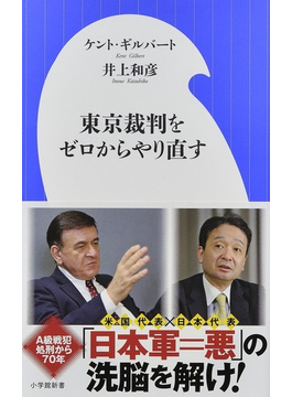 東京裁判をゼロからやり直す(小学館新書)