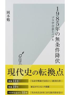 1985年の無条件降伏 プラザ合意とバブル(光文社新書)