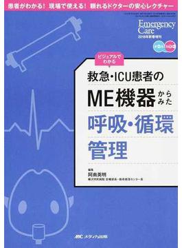 ビジュアルでわかる救急・ICU患者のME機器からみた呼吸・循環管理 患者がわかる!現場で使える!頼れるドクターの安心レクチャー