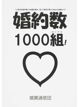 婚約数1000組! 1と自分自身を除いた約数の和が、互いに他方と等しくなるような数のペア