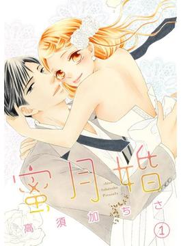 【全1-3セット】蜜月婚(絶対恋愛Sweet)